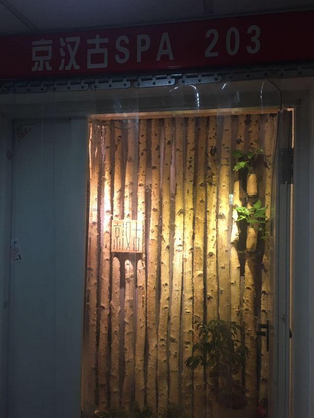 京汉古SPA