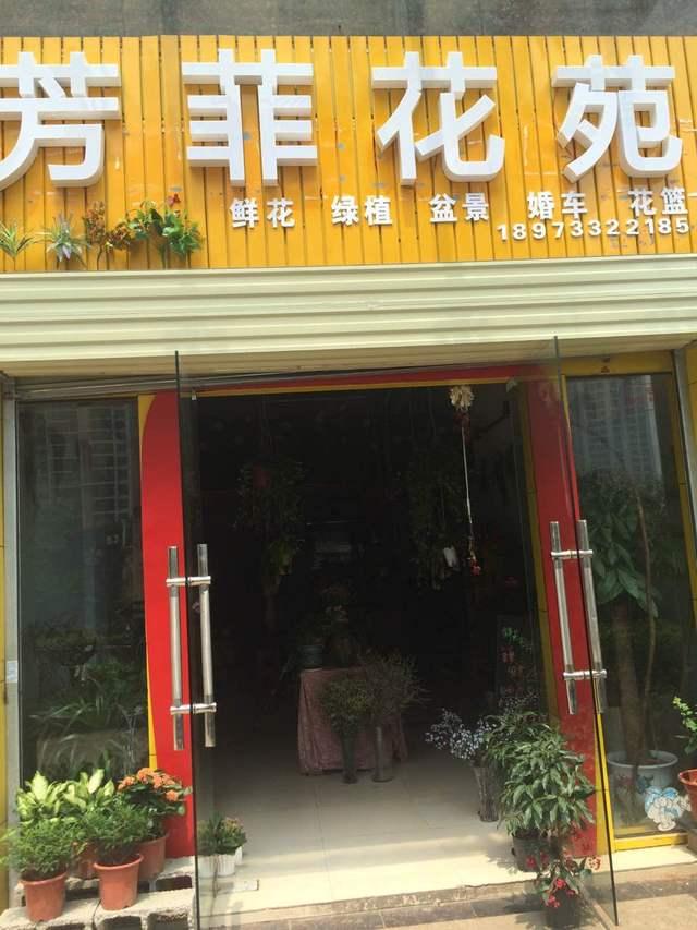芳菲花苑(文化路店)