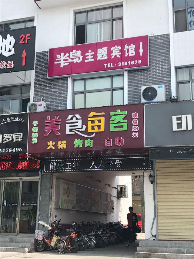 美食每客(曲师大店)
