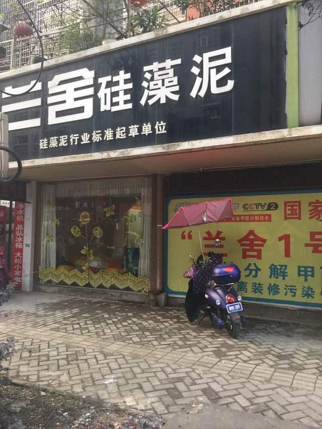 兰舍硅藻泥(樟树店)