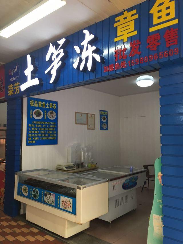 荣芳土笋冻章鱼