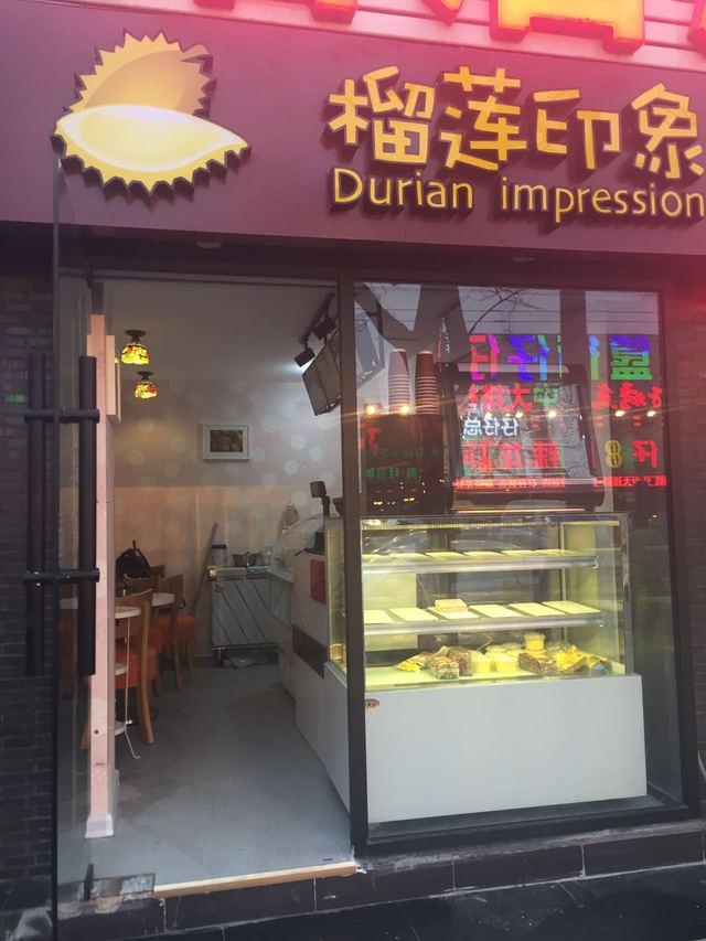 榴莲印象(簋街店)