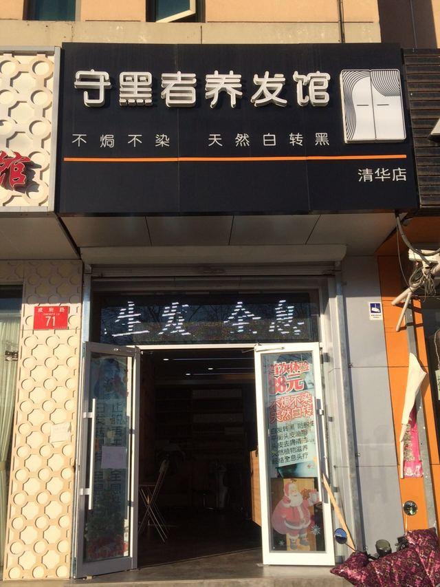 守黑者养发馆(清华店)