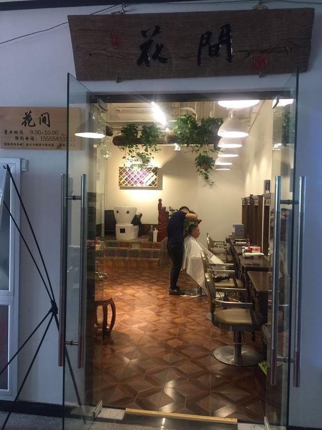 花间の发型屋