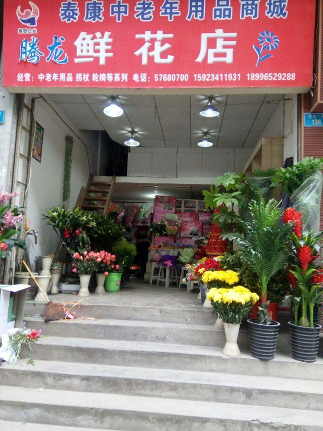 腾龙鲜花店