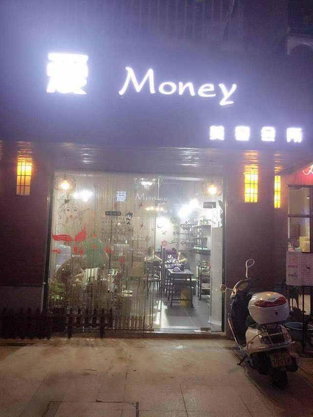 爱money美容会所