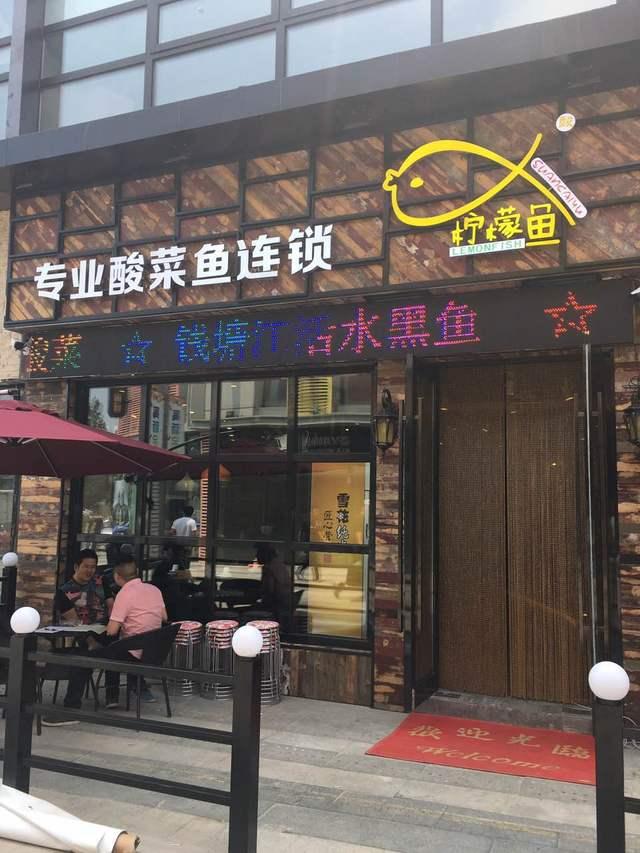 柠檬鱼专业酸菜鱼连锁(万达金街店)