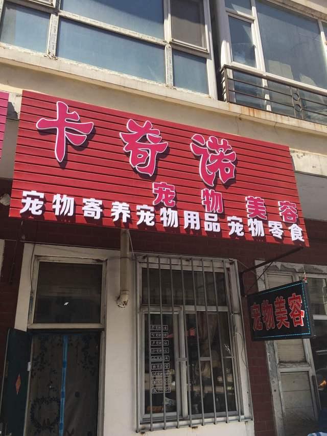 卡奇诺宠物美容店(太平桥店)