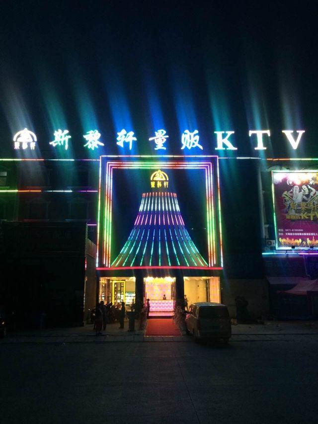 斯黎轩轩量贩KTV