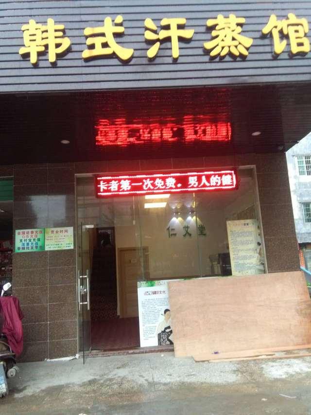 韩式汗蒸馆