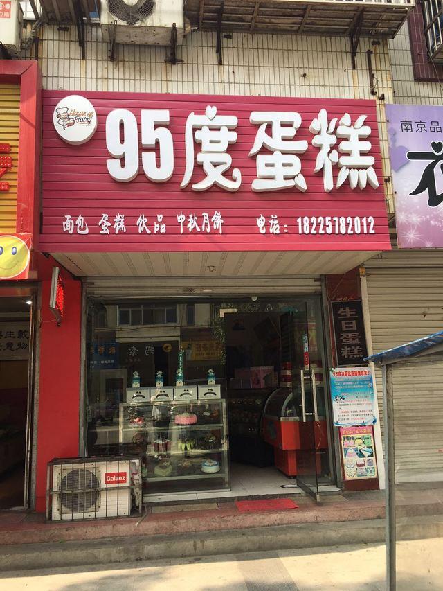95度蛋糕房(西大街店)