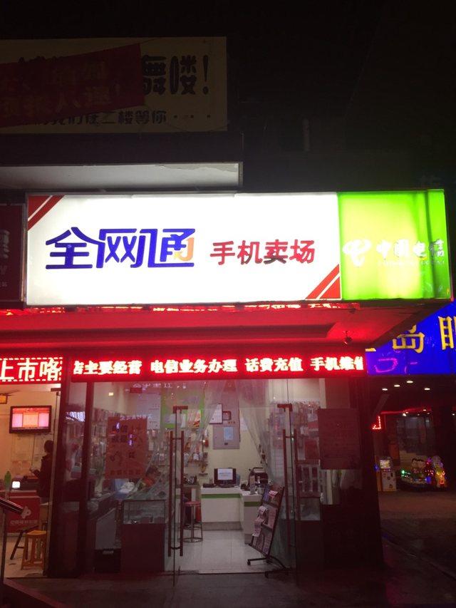 全网通(石路乐视体验店)