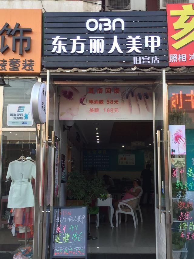东方丽人(旧宫店)