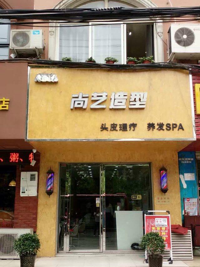 尚艺造型(南京路店)