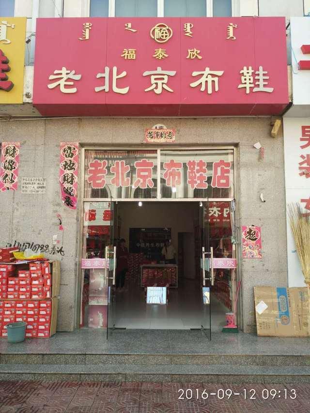 福泰欣老北京布鞋(胜利北路店)