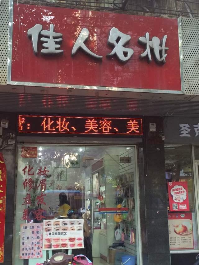 佳人名妆(王庄店)