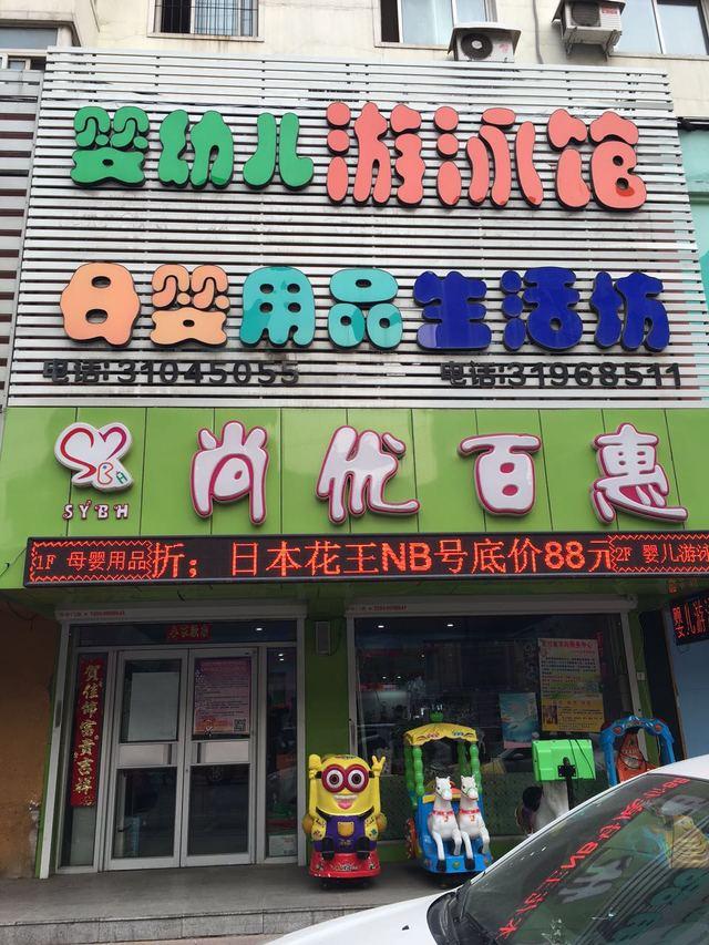 尚优百惠婴幼儿游泳馆(铁西店)