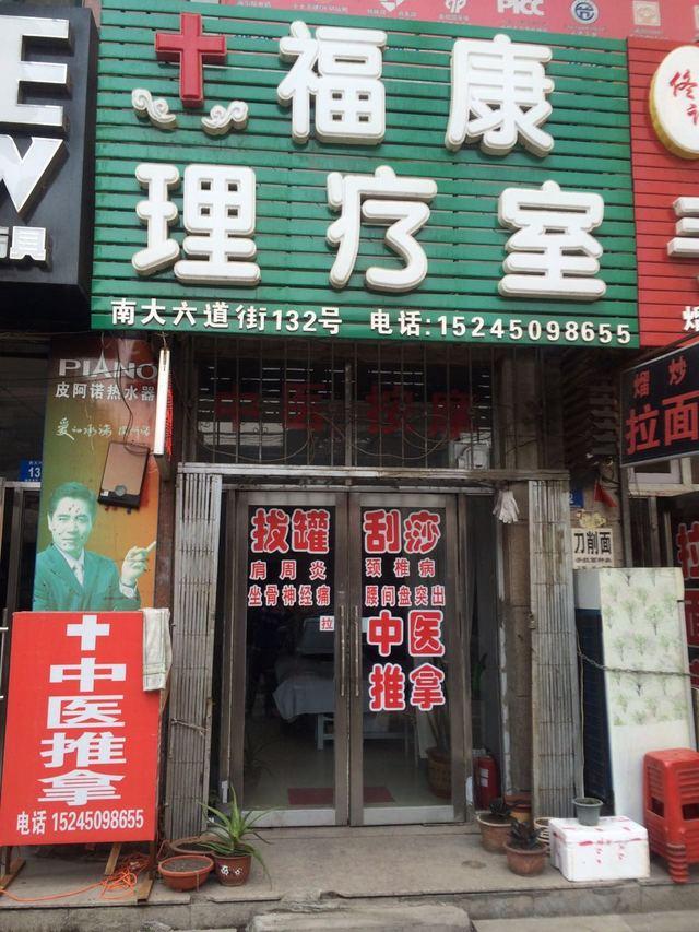 福康理疗室(南大六道街店)