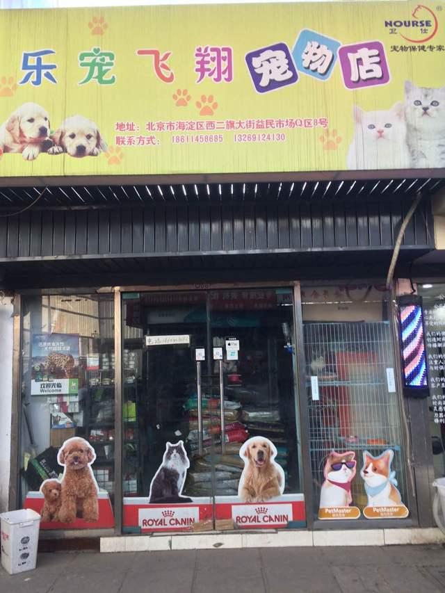 乐宠飞翔宠物店(萌宠小屋香山店)