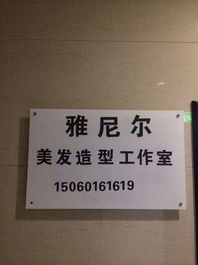 雅尼尔美发造型工作室(泰禾广场店)