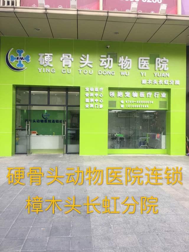 硬骨头宠物服务中心(樟木头店)