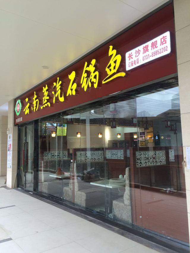云南蒸汽石锅鱼(河西王府井店)