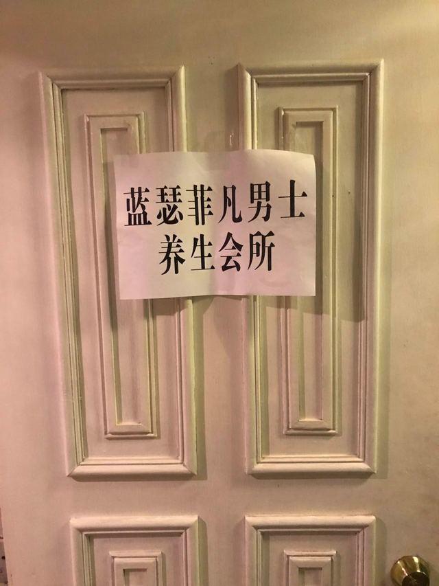 蓝瑟菲凡男士养生会所