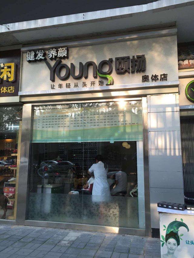颐扬(北师大店)