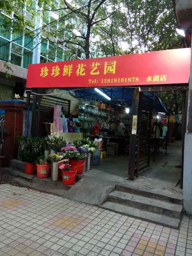 珍珍鲜花艺园(水荫路店)
