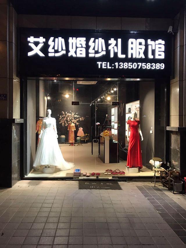 艾纱婚纱礼服馆
