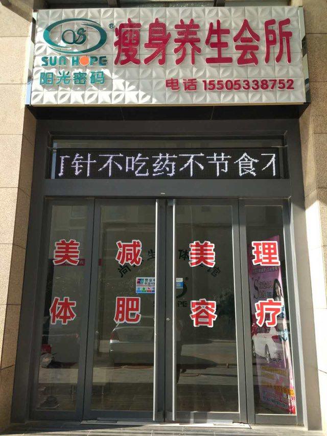 尚赫阳光密码瘦身服务部(蓝钻国际店)