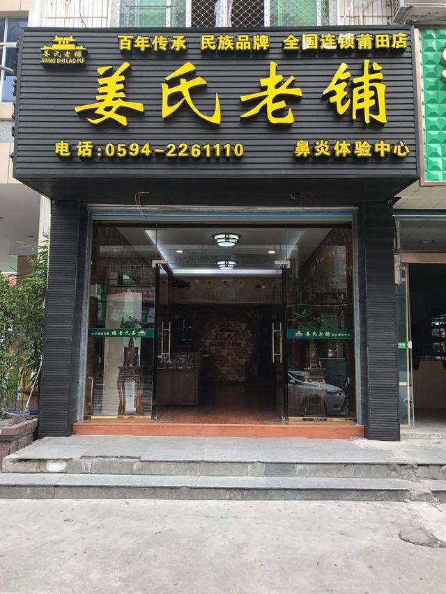 姜氏老铺(莆田店)