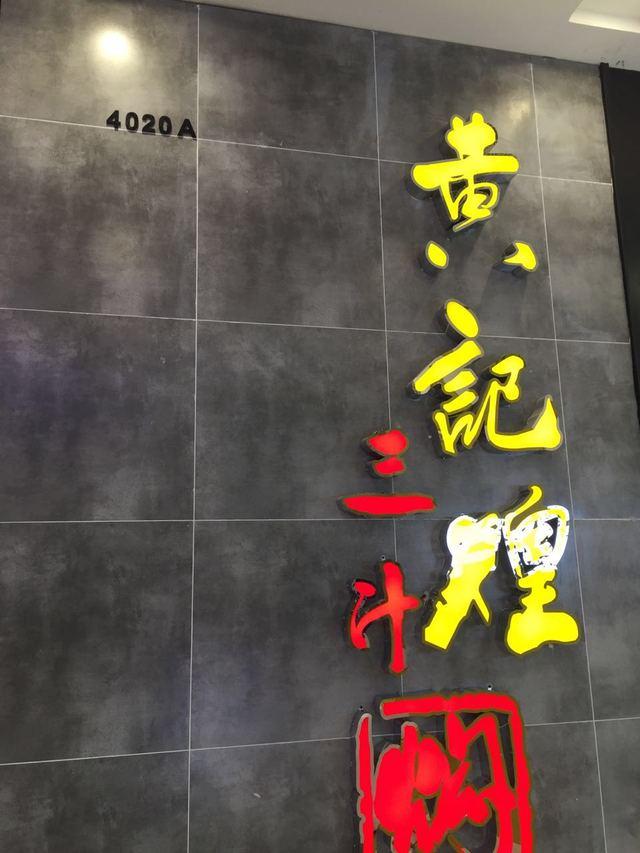 黄记煌三汁闷锅(魅力城店)