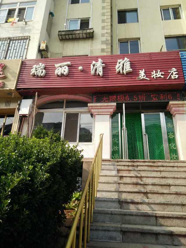 瑞丽·清雅美妆店