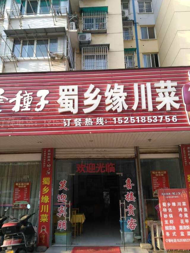 蜀乡缘川菜