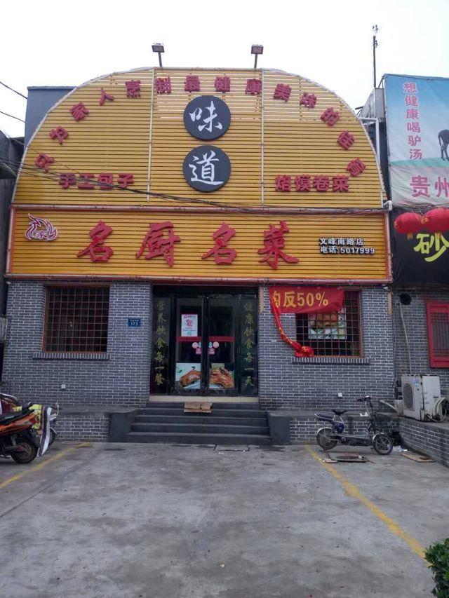 名厨名菜(文峰南路店)
