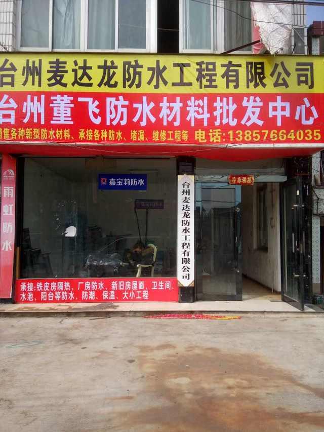 董飞防水材料批发中心(杜桥店)