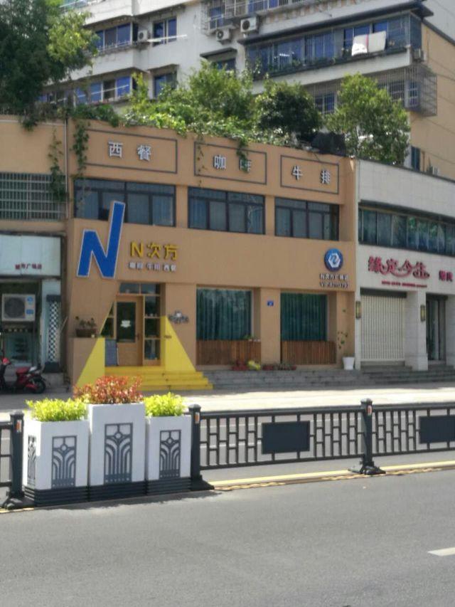 N次方咖啡馆(城市广场精品店)