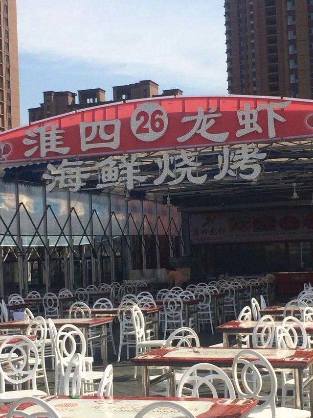 淮四龙虾海鲜烧烤