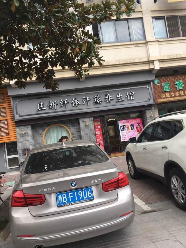 庄妍纤体汗蒸养生馆