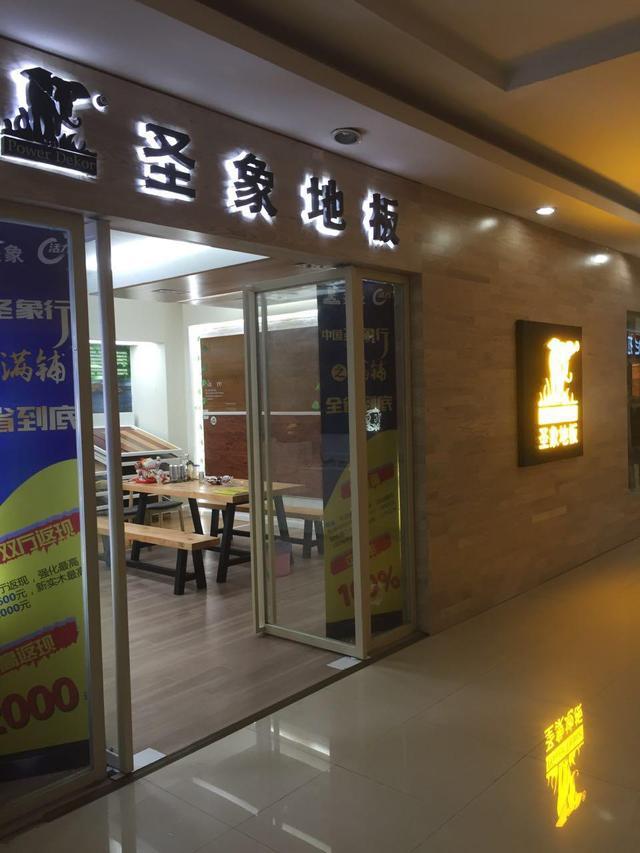 圣象康逸(嘉兴店)