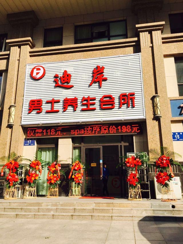 迪岸男士养生会所(五四广场店)