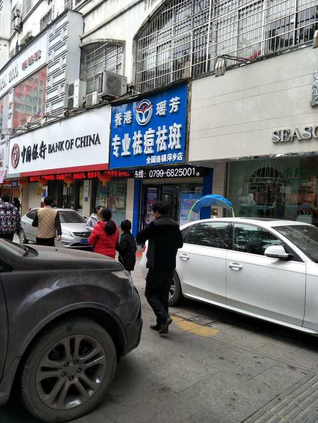香港瑶芳专业祛痘祛斑