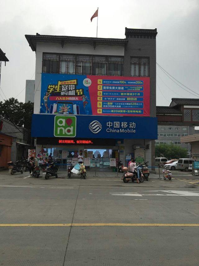 中国移动(二凤路营业厅店)