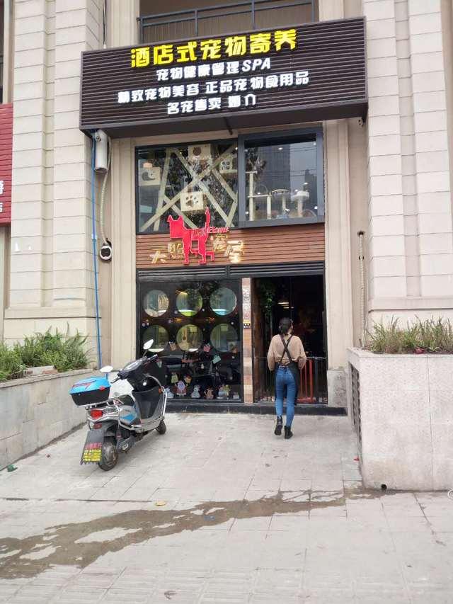 天照宠物(两江新区店)