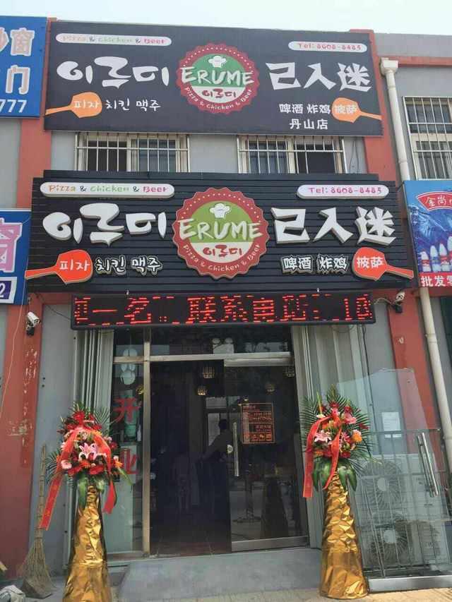 已入迷炸鸡披萨店(湘潭路店)