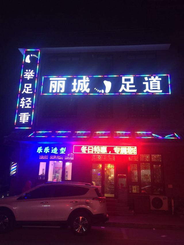 丽城足道(高碑店东区店)
