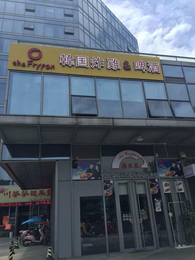 the Frypan 韩国炸鸡啤酒