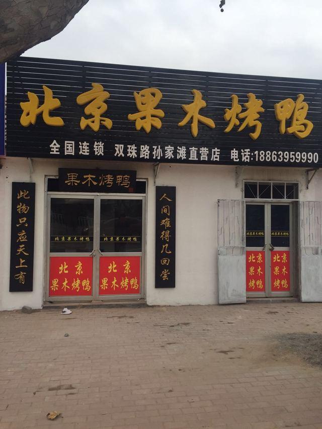 北京果木烤鸭(双珠路店)