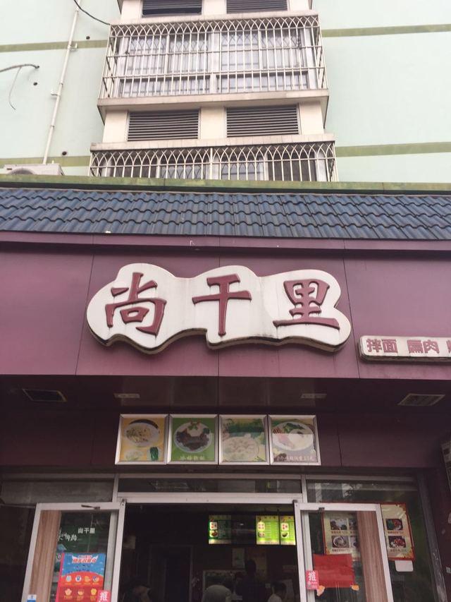 尚干里(鳌峰店)